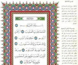 القرآن الكريم Pdf Bullet Journal Quran Pdf Journal