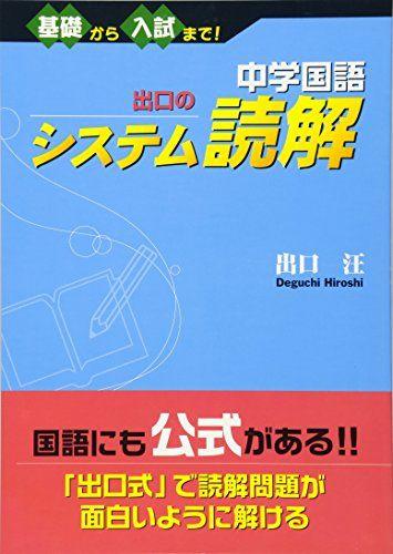 ダウンロード Pdf 中学国語 出口のシステム読解基礎から入試