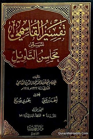 Tafsir Al Qasimi Mahasin Al Tawil 9 Vol تفسير القاسمي المسمى محاسن التأويل Chalkboard Quote Art Art Quotes Chalkboard Quotes