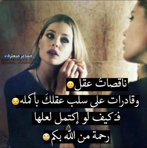 ناقصات عقل بنات عقل عقول ضحك Arabic Love Quotes Love Messages Love Quotes