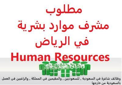 وظائف شاغرة في السعودية وظائف السعودية مطلوب مشرف موارد بشرية في الرياض H Human Resources Teacher Resources