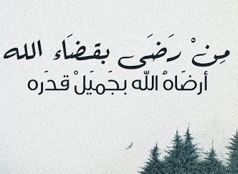 اقوال وحكم عن الرزق كلام عن الرزق Love Quotes Quotes Faith