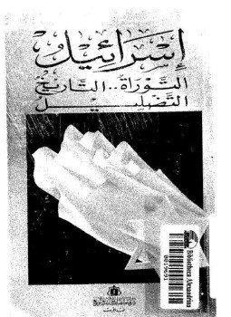 تحميل كتاب إسرائيل التوراة التاريخ التضليل Pdf تأليف سيد القمنى كامل مجانا Books Book Cover