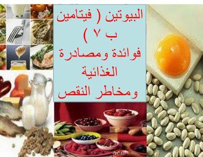 البيوتين فيتامين ب 7 فوائدة ومصادرة الغذائية ومخاطر النقص Vitamins Vitamin B7 Food
