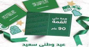 عروض لولو الشرقية اليوم 22 سبتمبر حتى 29 سبتمبر 2020 اليوم الوطنى السعودى 90 S