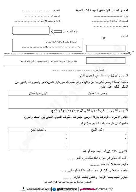 اختبارات السنة الخامسة ابتدائي الجيل الثاني الفصل الاول في التربية الاسلامية Exam World Information Sheet Music