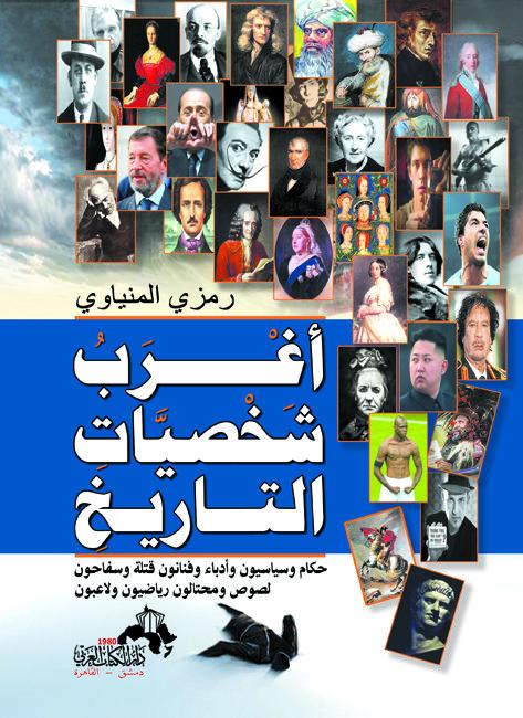 كتاب اغرب شخصيات التاريخ وهذا الكتاب هو محاولة للوقوف على أغرب الشخصيات التي عرفها التاريخ ووجه الغرابة في Ebooks Free Books Arabic Books Pdf Books Reading