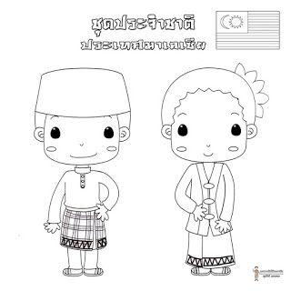ภาพช ดการแต งกายอาเซ ยนระบายส Cartoon Asean Colorings สน บสน นคนไทยให ร กการอ าน ดาวน โหลดการ ต น วาดภาพร ก จกรรมเด กก อนว ยเร ยน สม ดระบายส งานฝ ม อเด ก