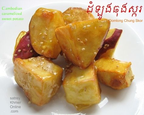 Domlong Chung Skor  - Cambodian caramelized sweet potato with sesame. This is traditional snack, dessert or appetizer and popular among children.