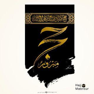 صور العيد الكبير 2020 تصفح بطاقات تهنئة العيد الأضحى المبارك Eid Photos Photo Quotes Vector Images