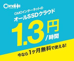 GMOインターネット オールSSDクラウド 1.3円/時間 ConoHa | バナーデザイン専門ギャラリーサイト | レトロバナー