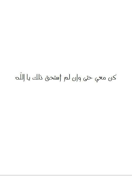 كن معي حتى وان لم أستحق ذلك يا الل ه Calligraphy Arabic Calligraphy