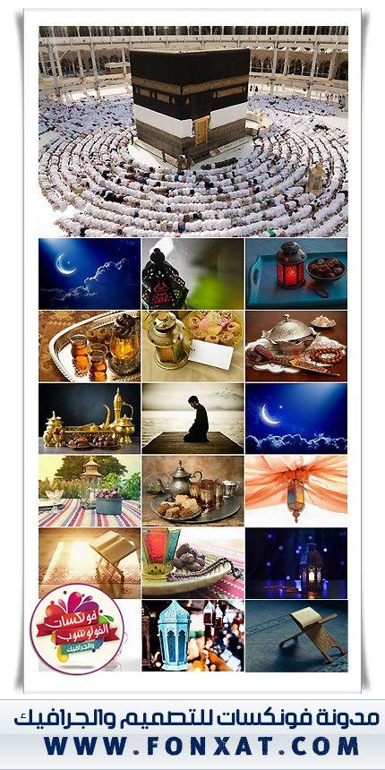 صور باعلى جودة ممكنة اسلامية خاصة بشهر رمضان 2019 هاى كوالتيى Ramadan Kareem Stock Images Ramadan