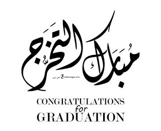 صور تخرج 2020 رمزيات مبروك التخرج Congratulations Graduate Graduation Design Graduation Printables