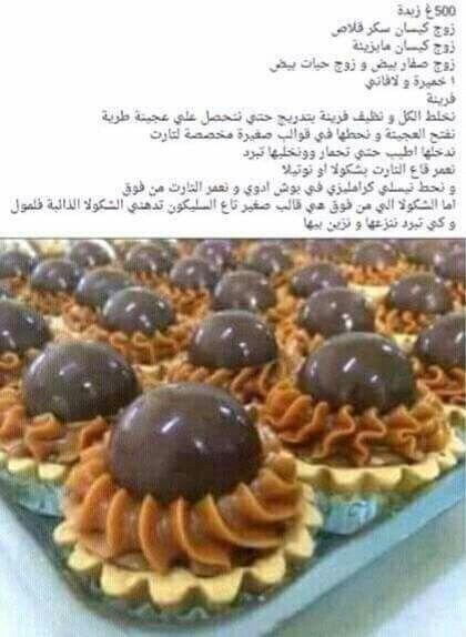 حﻻ قوالب النوتيلا Desserts Food My Dessert