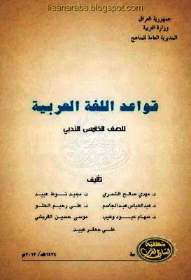 قواعد اللغة العربية للصف الخامس الادبي مجموعة من المؤلفين قراءة أونلاين وتحميل Pdf Arabic Calligraphy