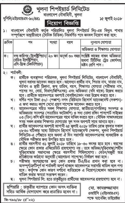 Bd Jobs All Job Circular Of Bangladesh Khulna Shipyard Limited