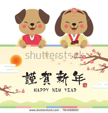 Korean New Year Or Seollal Greeting Template Cute Cartoon Dogs With Beautiful Landscape And Cherry Blossom Trees Korean New Year Greetings Cherry Blossom Tree