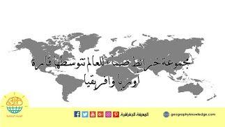 المعرفة الجغرافية كتب ومقالات في جميع فروع الجغرافيا الخرائط Map World Map Diagram