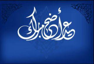 أجمل خلفيات صور عيد الأضحى المبارك بطاقات كروت تهنئة Art Arabic Calligraphy