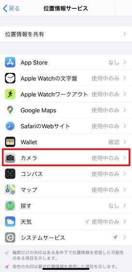 Iphoneのバッテリー減りが早いときに確認すべき18の設定 Gigazine マップ アプリ バッテリー アプリ