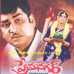 Old Telugu Music Prema Nagar Mp3 Songs Mp3 Song Songs Audio Songs