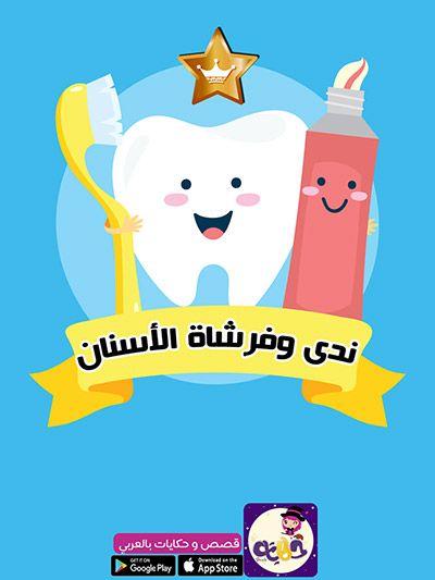 اجمل 7 قصص قصيرة مصورة للاطفال عن النظافة تطبيق حكايات بالعربي Kids Story Books Stories For Kids Storybook