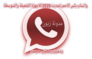 مدونة زيون تنزيل واتساب بلس الاحمر Whatsapp Red آخر إصدار 202 Letters Symbols Red
