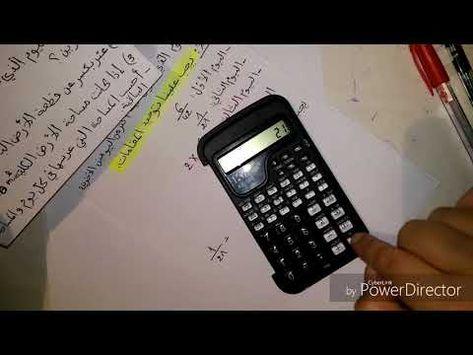 هام جدا للسنة الثانية والثالثة متوسط طريقة حل وضعية ادماجية مسالة تتضمن كسور Youtube Graphing Calculator Graphing Math