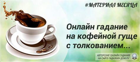 Onlajn Gadanie Na Kofejnoj Gushe I Tolkovanie Simvolov