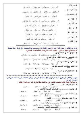 Epingle Par نسيبة مصطفى Sur لغة عربية