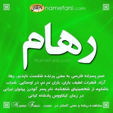 معنی اسم رهام برای رهام دوستانتان را زیر تصویر نامشان منشن کنید کل نامهای پسرانه ایرانی با حرف ر Https Ift Tech Company Logos Company Logo Vimeo Logo