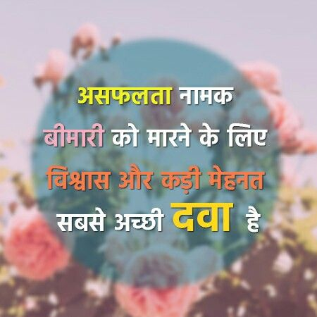100 Motivational Quotes In Hindi Good Thoughts Quotes Motivational Picture Quotes Good Morning Quotes