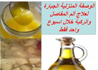 الوصفة المنزلية الجبارة لعلاج ألم المفاصل والركبة خلال اسبوع واحد فقط Herbs Treats Food