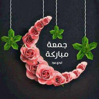 حالات جمعه مباركه Islamic Gifts Jumma Mubarik Jumma Mubarak Images