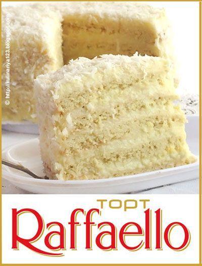 Торт рафаэлло с творожным кремом
