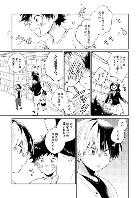らくぎ (@yaraku_) さんの漫画 | 45作目 | ツイコミ(仮)