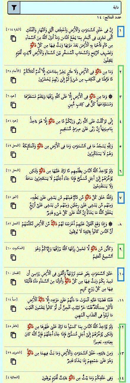 داب ة أربع عشرة مرة في القرآن تسع مرات من دابة ثلاث مرات كل دابة وحيدة أخرجنا لهم دابة من الأرض النمل ٨٢ ووحيدة إلا دابة الأرض في سبأ ١٤