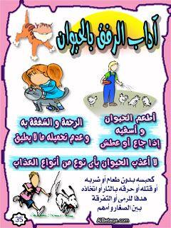 الرفق بالحيوان الرفق بالحيوان Islam For Kids Islamic Kids Activities Learning Arabic