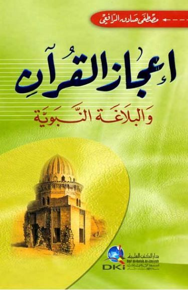 كتاب إعجاز القرآن والبلاغة النبوية استماع وتحميل Arabic Books Books Books To Read