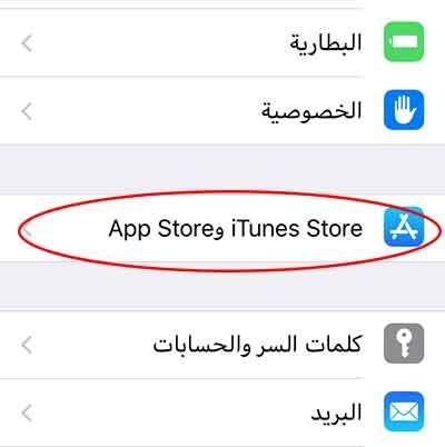 3 طرق لانشاء حساب ابل ستور مجاني بدون فيزا للايفون App Itunes Apple
