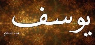 نتيجة بحث الصور عن يوسف عليه السلام نبي ام رسول Arabic Calligraphy Joseph Dreams Calligraphy