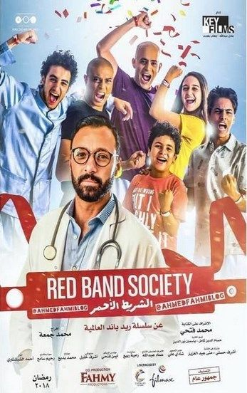 مشاهدة مسلسل الشريط الاحمر الحلقة 20 Red Band Society Red Band Film