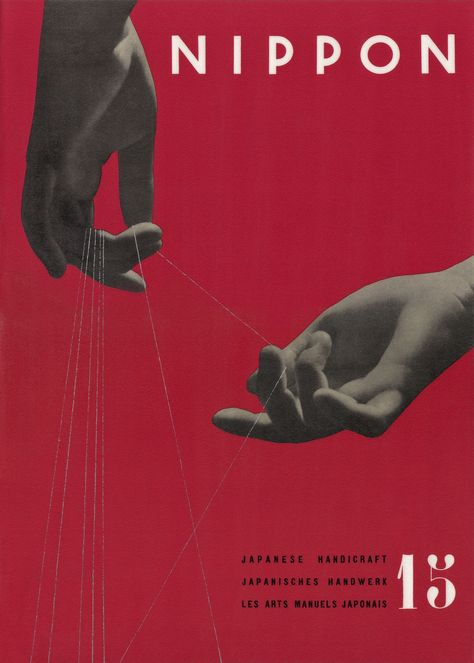 NIPPON 第15号 「日本の手工芸号」 表紙構成 河野鷹思 写真 土門拳 1938