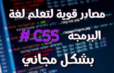 أقوى المصادر المجانية لتعلم لغة Css تعد Css إلى جانب Html و Java Script إحدى الركائز الأساسية لتصميم المواقع الإلكترونية الحديثة في الوقت الحاضر وهي مهارة Css