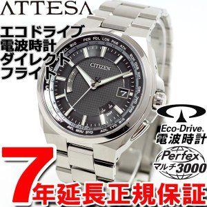 ポイント最大21倍! シチズン アテッサ 電波 ソーラー 腕時計 電波時計 エコドライブ ダイレクトフライト CB0120-55E