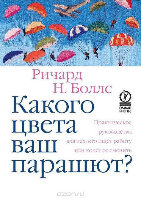 Книга какого цвета парашют скачать