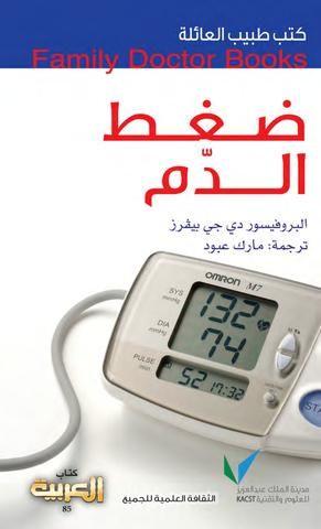 ضغط الد م Dr Book Arabic Books Books