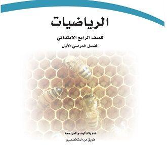 تحميل كتاب الطالب رياضيات صف رابع إبتدائي الفصل الدراسي الأول