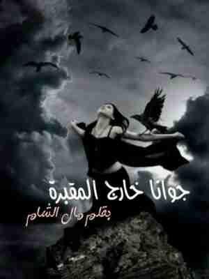 جوانا خارج المقبرة بقلم مال الشام الجزء الأول زاكي Reading Poster Movie Posters